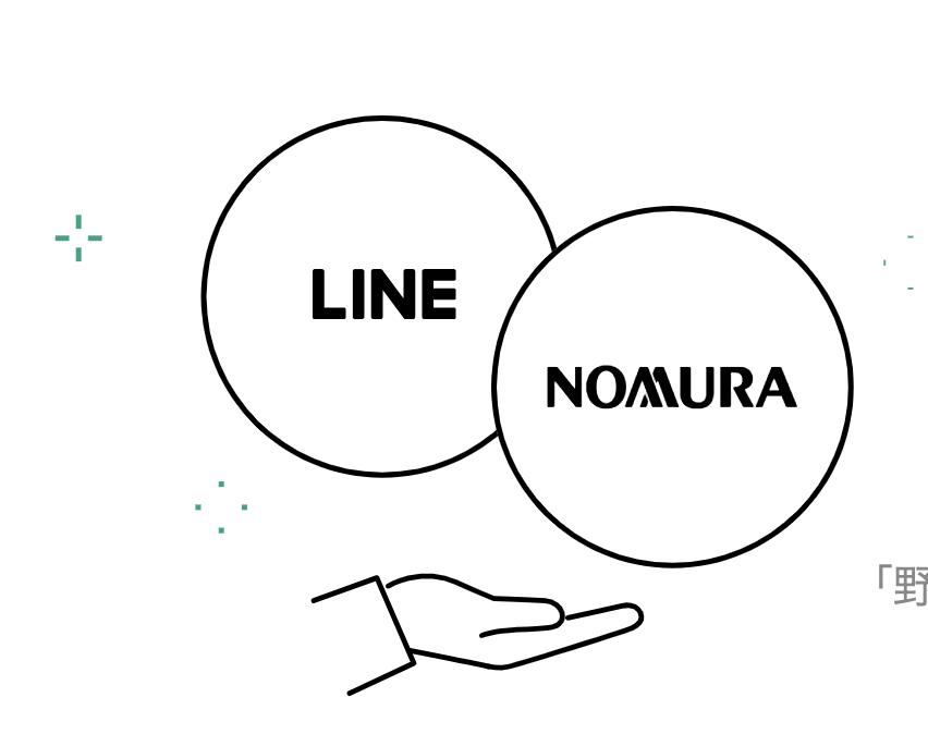 LINE証券は、LINEと野村ホールディングスの合弁企業