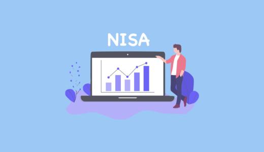 NISA(ニーサ)とは?投資経験ゼロの初心者でも分かるNISA入門!