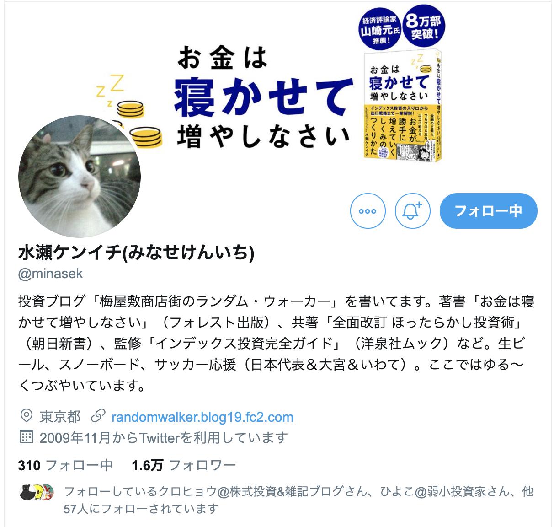 水瀬ケンイチさんのツイッタープロフィール