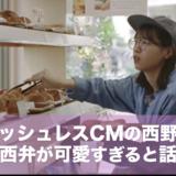 西野七瀬のキャッシュレスCM、関西弁が可愛すぎると話題に