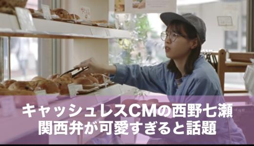 西野七瀬キャッシュレスCM、関西弁が可愛すぎると話題に