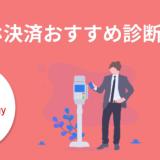どれがお得?スマホ決済おすすめ診断【2019年10月最新版】