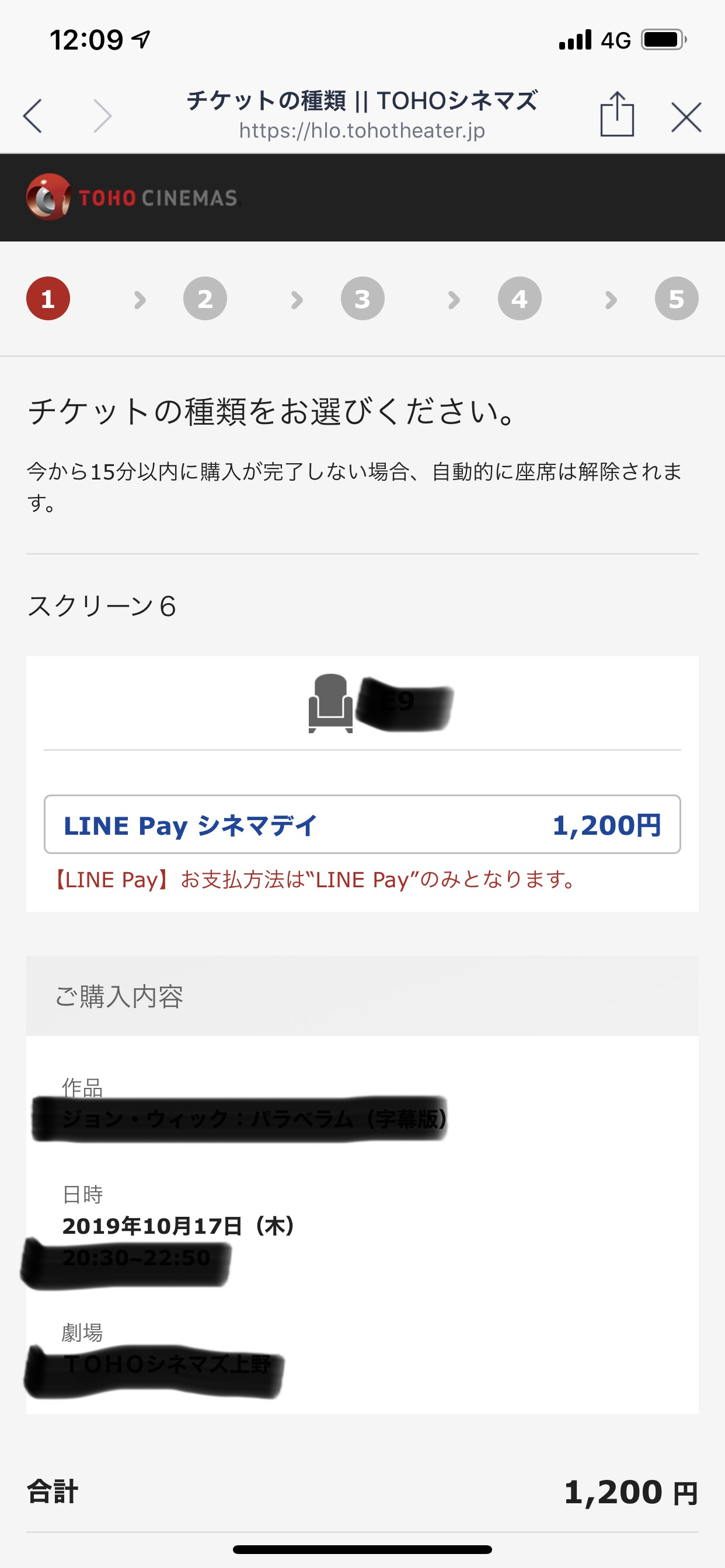 LINEPay選択2