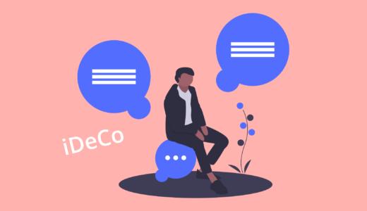 iDeCo(イデコ)にデメリットはあるの?始める前の注意点を総チェック!