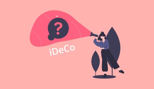 iDeCo(イデコ)とは?初心者向けに仕組みを分かりやすく解説!