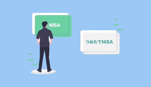 「NISA」と「つみたてNISA」どっちがいい?仕組みと収益の違いを徹底比較!