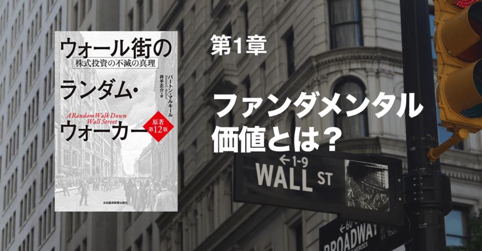ファンダメンタル価値とは?【ウォール街のランダム・ウォーカー 第1章「株式と価値」】