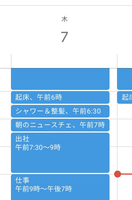 Google Calendar で1日の予定を可視化してみる
