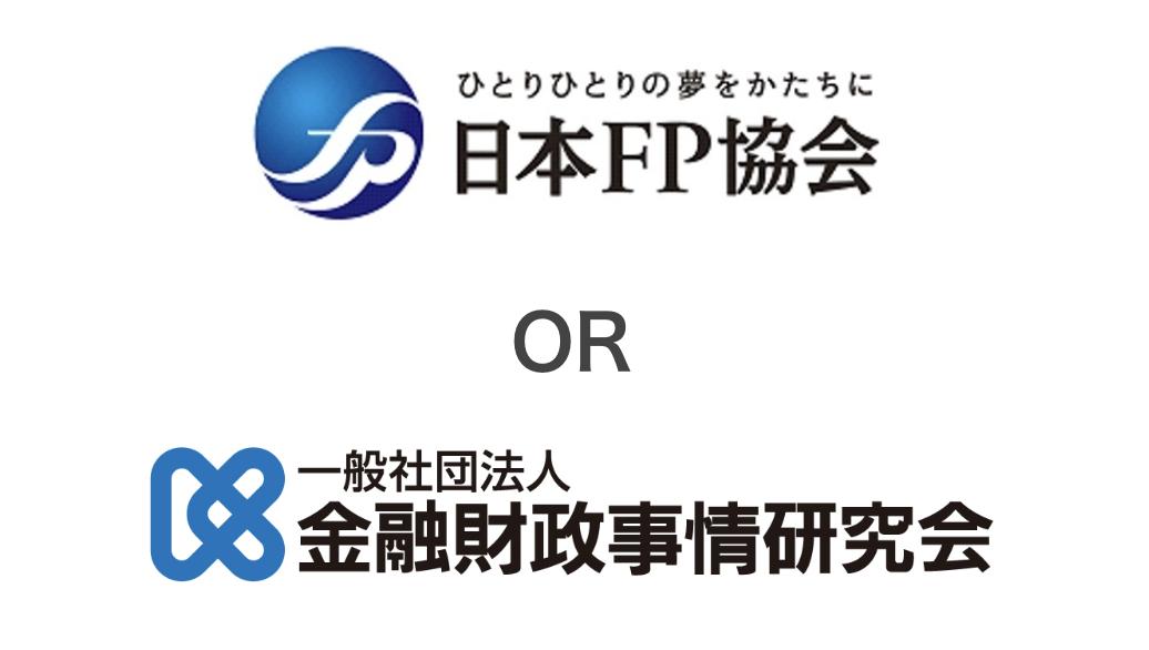 FP3級の2つの試験機関はどっちを選ぶべき?