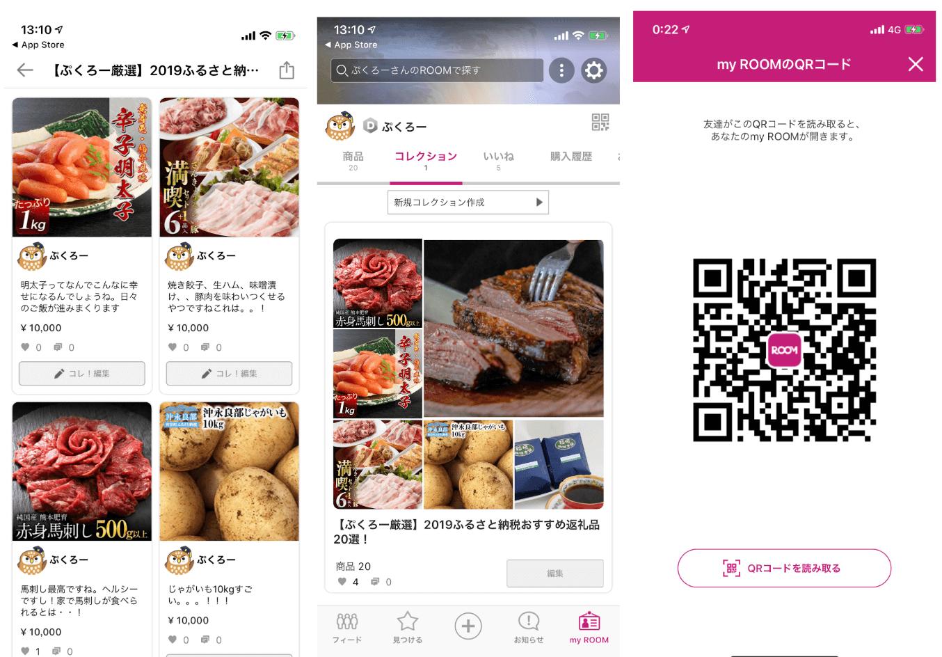 【ぷくろー厳選】2019ふるさと納税おすすめ返礼品20選!