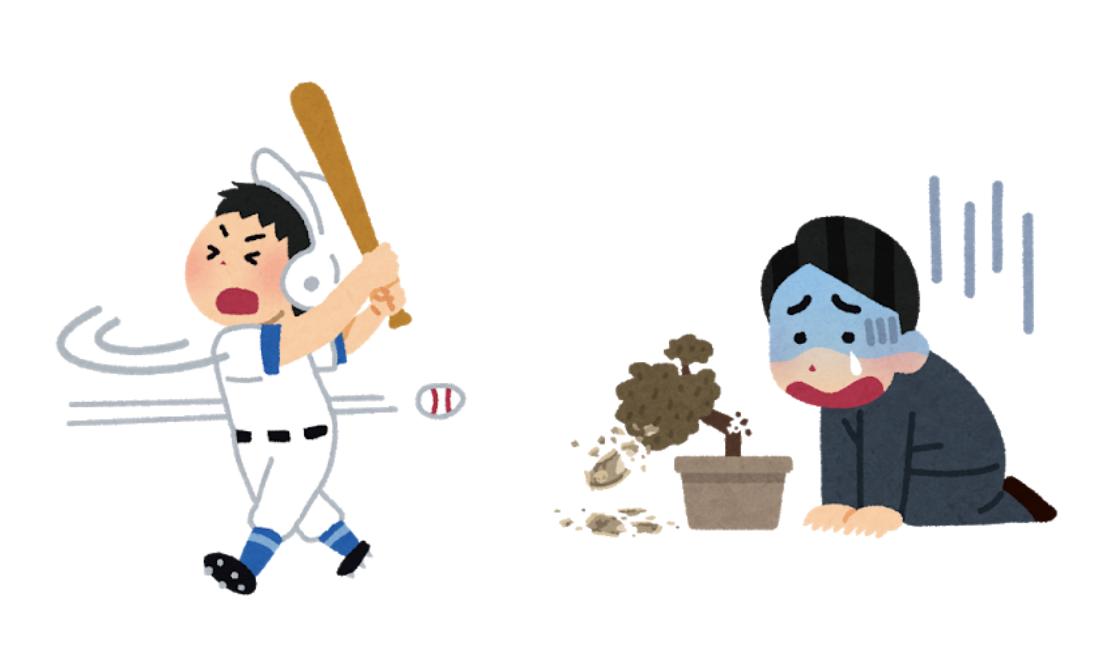野球と同様に投資も、いきなりプロの世界に無防備に飛び込んだら負けてしまいます