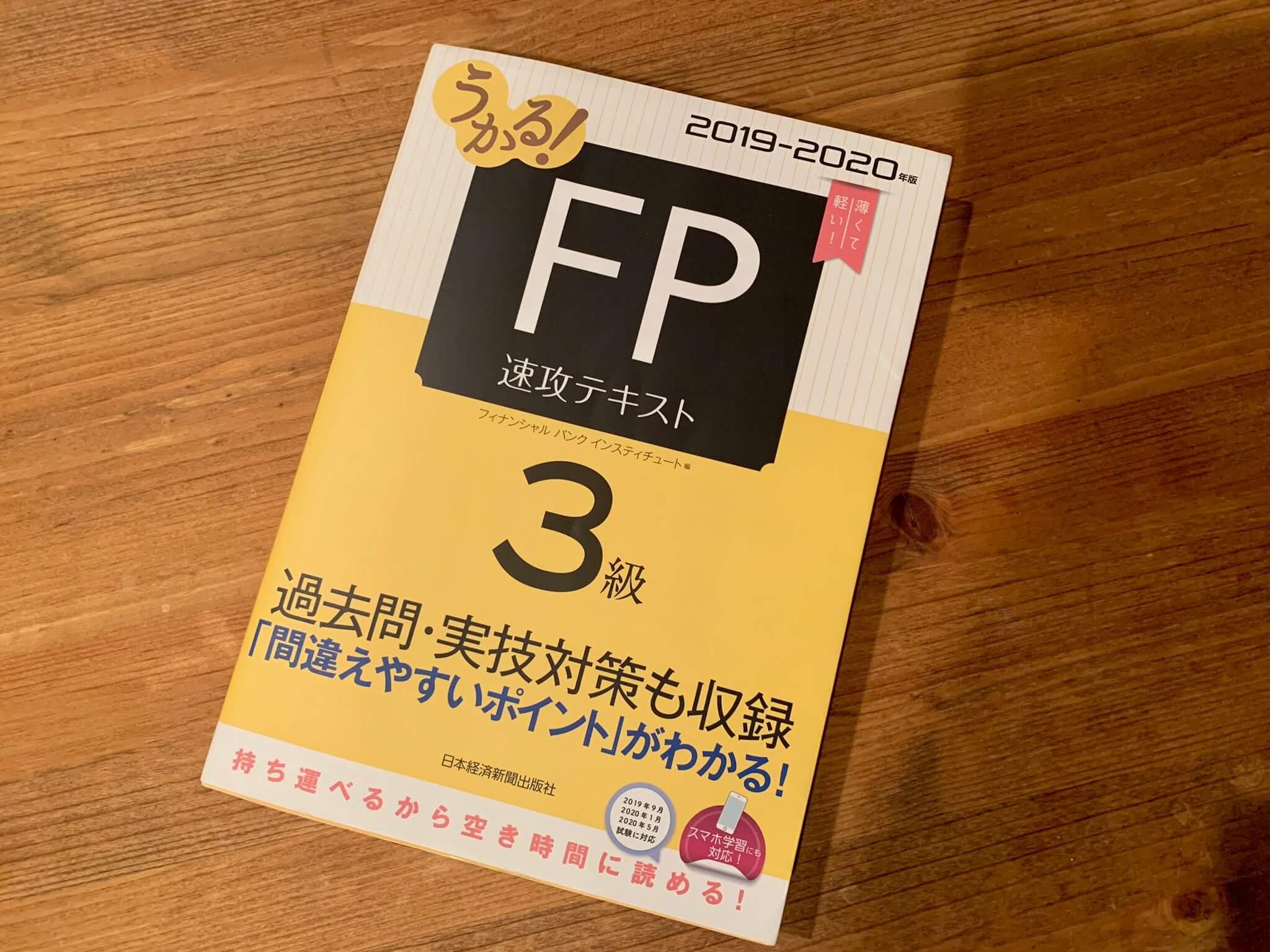 こちらのテキストでFP3級に向けて勉強中です