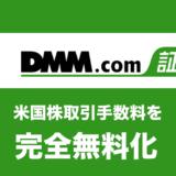 【速報】DMM.com証券が米国株取引料を完全無料化!米国株はDMMが圧倒的にお得!