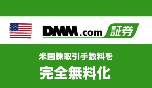 【速報】DMM.com証券が米国株取引手数料を完全無料化!対応銘柄数と注意点も