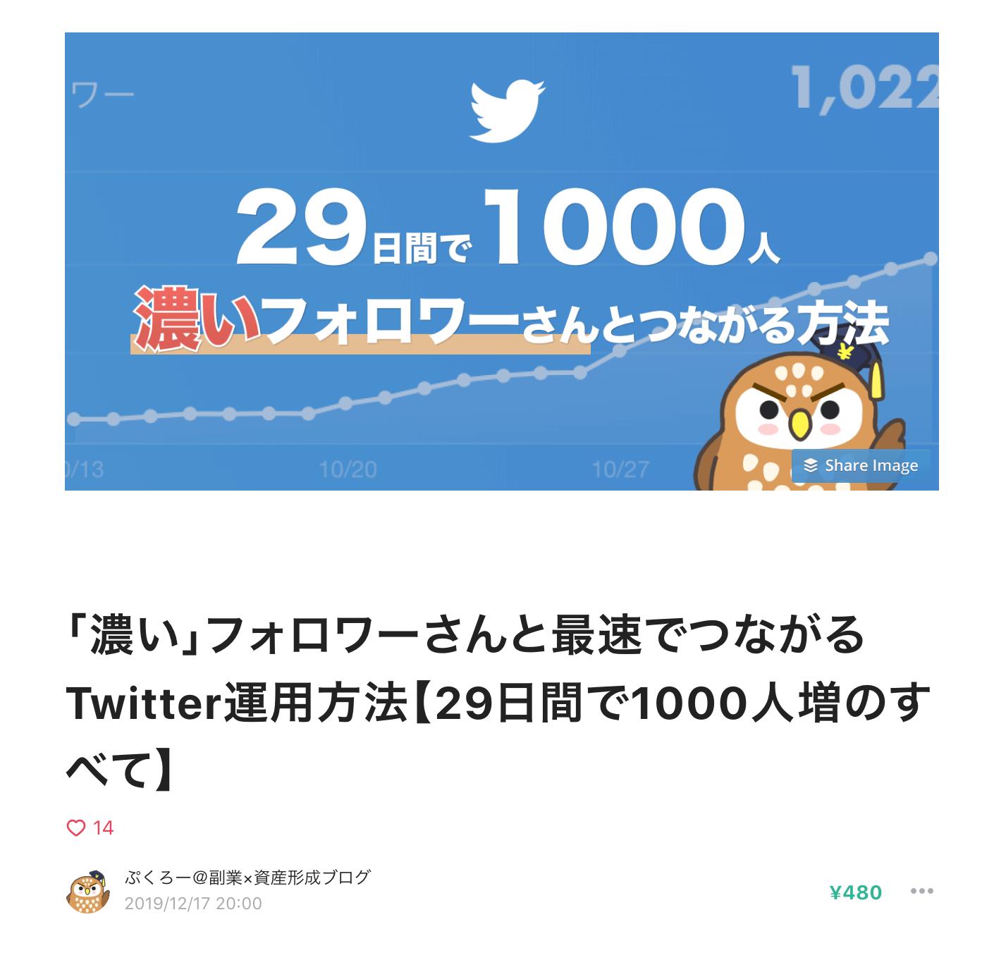 「濃い」フォロワーさんと最速でつながるTwitter運用方法【29日間で1000人増のすべて】