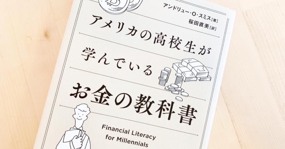 【書評】アメリカの高校生が学んでいるお金の教科書|学生の頃に知りたかった「お金」のすべて