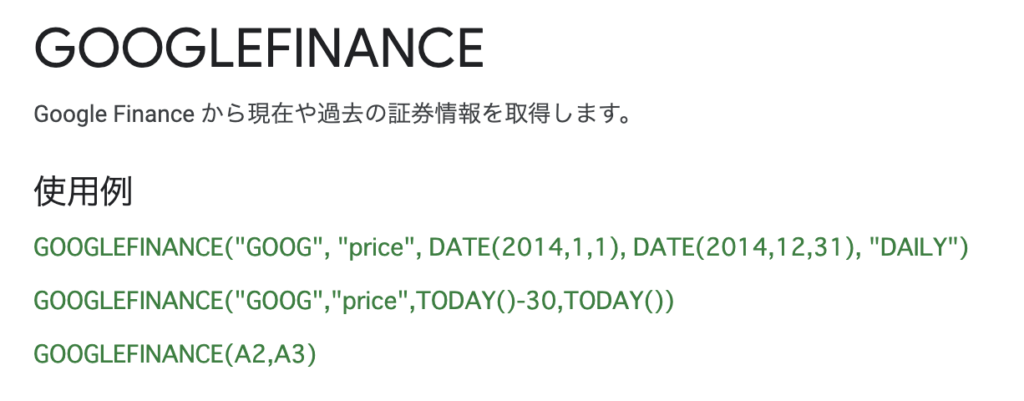 Google Finance の構文