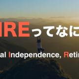 FIREとは?「経済的自立&早期リタイア」を意味するFIREの考え方・目指す方法