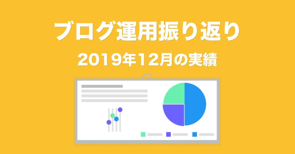 【2019年12月】ブログ開設3ヶ月目の実績公開 Google砲の穴埋め叶わずもじわ伸び