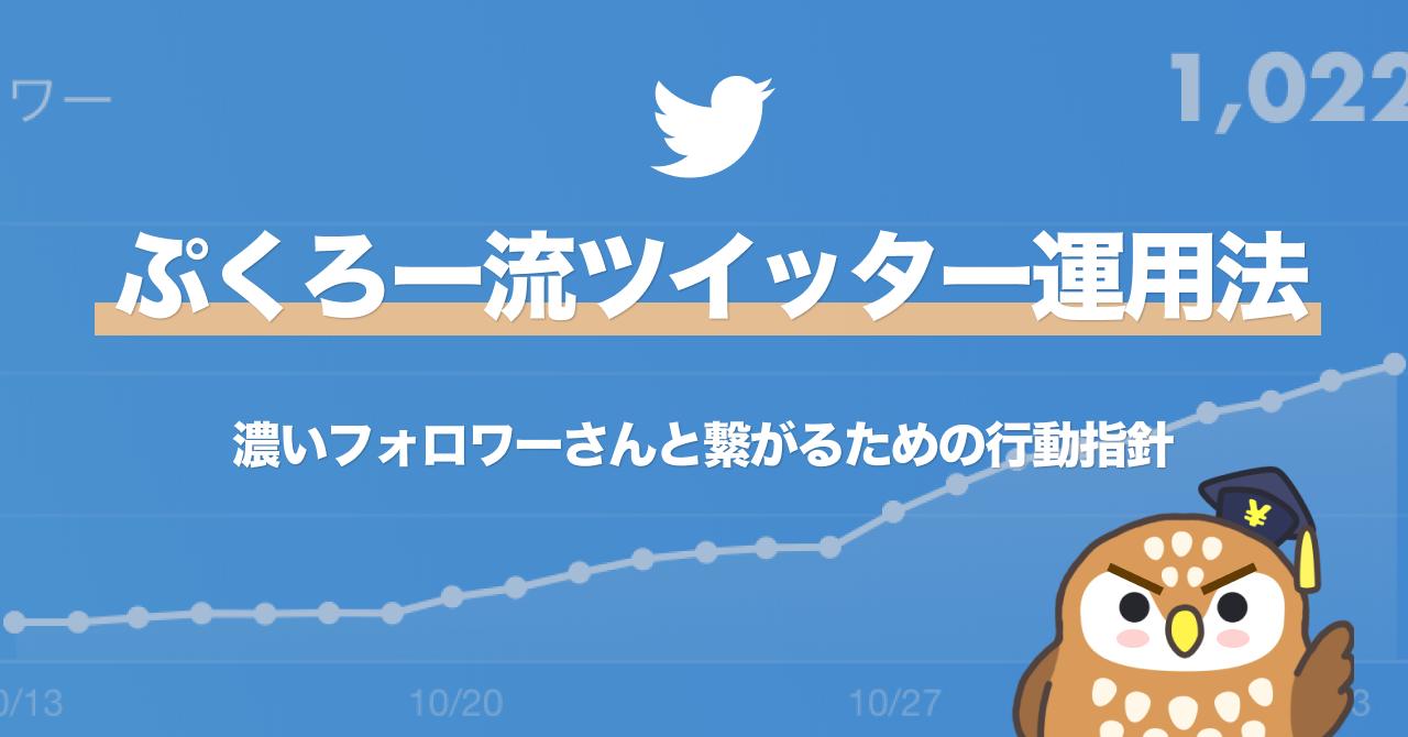note ぷくろー流ツイッター運用法