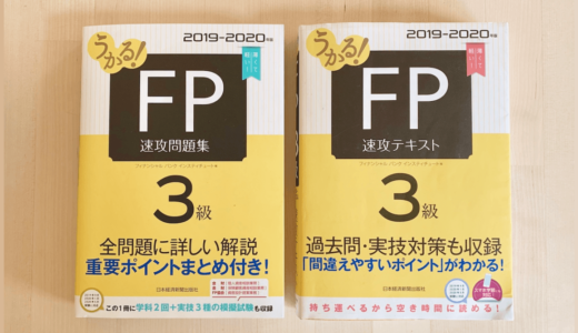 【FP3級】時間がない人のための1ヶ月で合格を目指す効率的な勉強法!