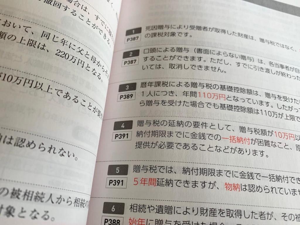 設問ごとに該当ページの記載あり