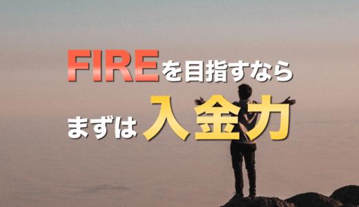 FIRE・セミリタイアを目指すなら、まずは「入金力」な理由