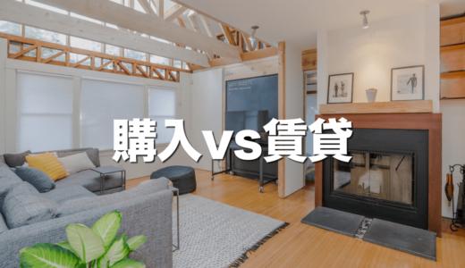 家は購入と賃貸どっちがいいの?34名のアドバイス総まとめ決定版