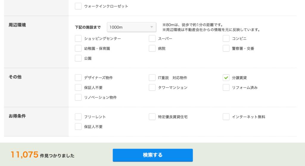 SUUMOの分譲賃貸選択画面